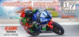III этап Российского Супербайка в Москве